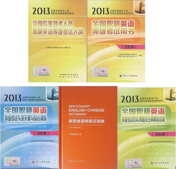 2013职称英语押题_外语考试2013职称英语考试理工类教材押题