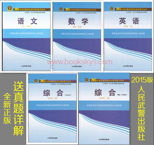 www.fz173.com_2016军改武警院校合并。