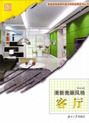 客厅,建筑工程书店 室内设计与装饰装修 培训教材辅导图书