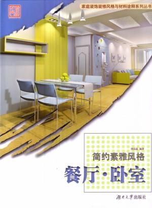 卧室,建筑工程书店 室内设计与装饰装修 培训教材辅导图书