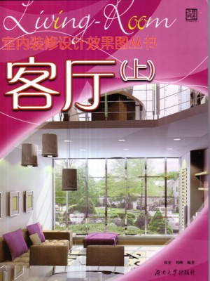 厅 上 ,建筑工程书店 室内设计与装饰装修 培训教材辅导图书